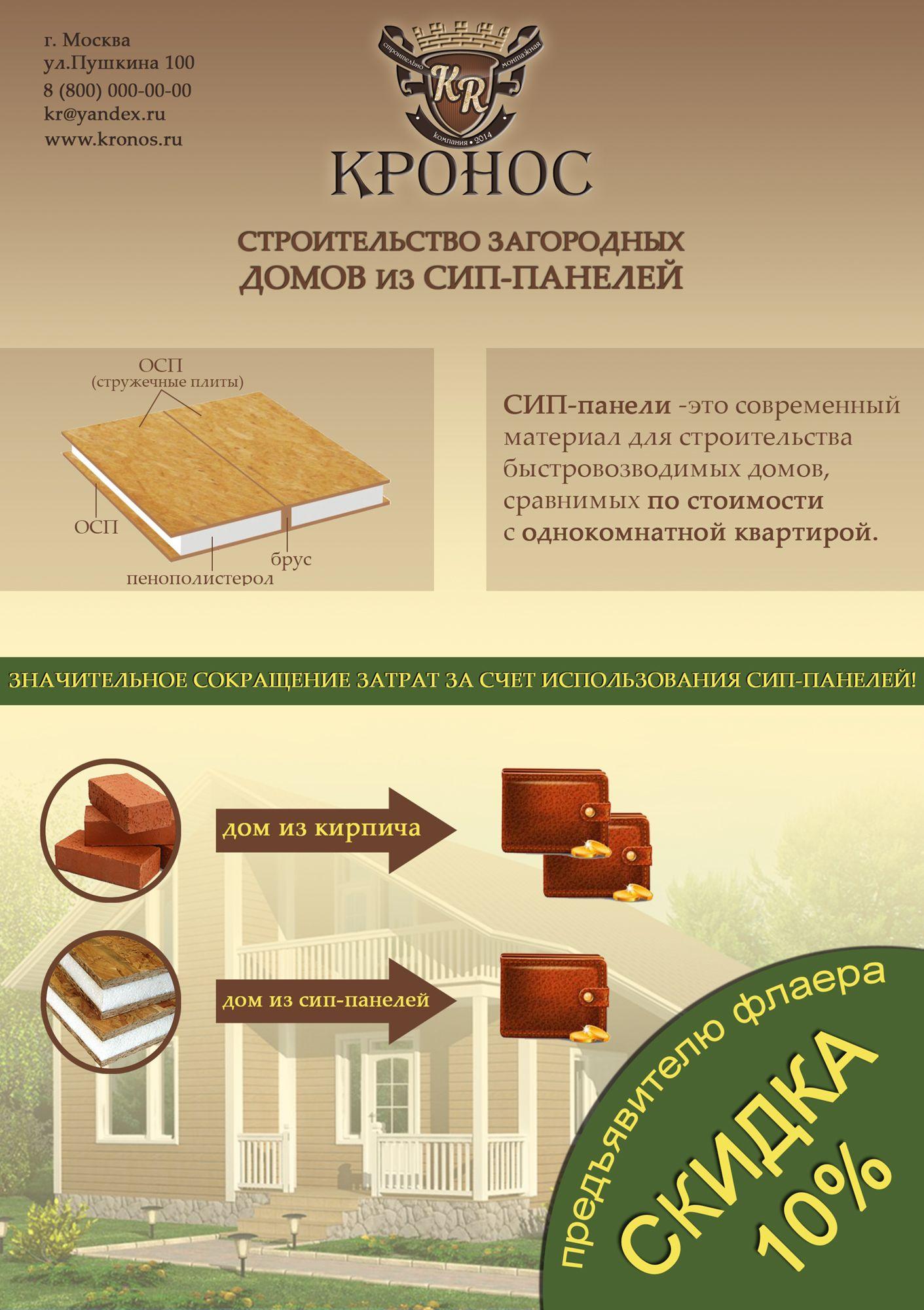 Дизайн листовки для рекламы строительной компании - дизайнер anturage23