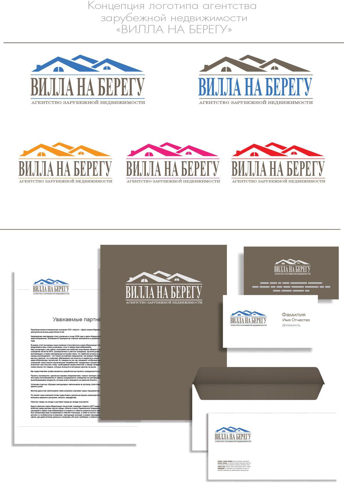 Фирстиль для агентства зарубежной недвижимости - дизайнер Silva