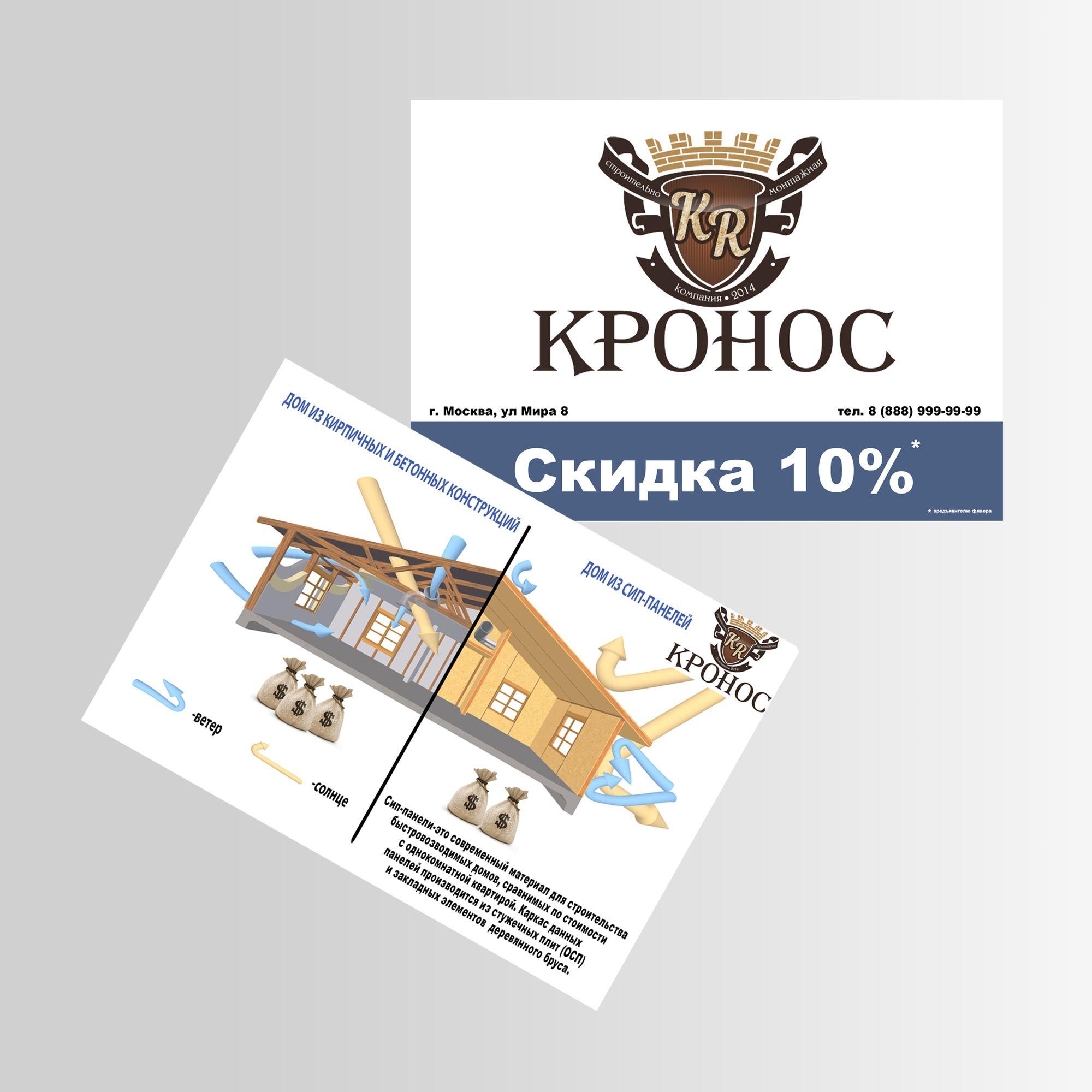 Дизайн листовки для рекламы строительной компании - дизайнер velo