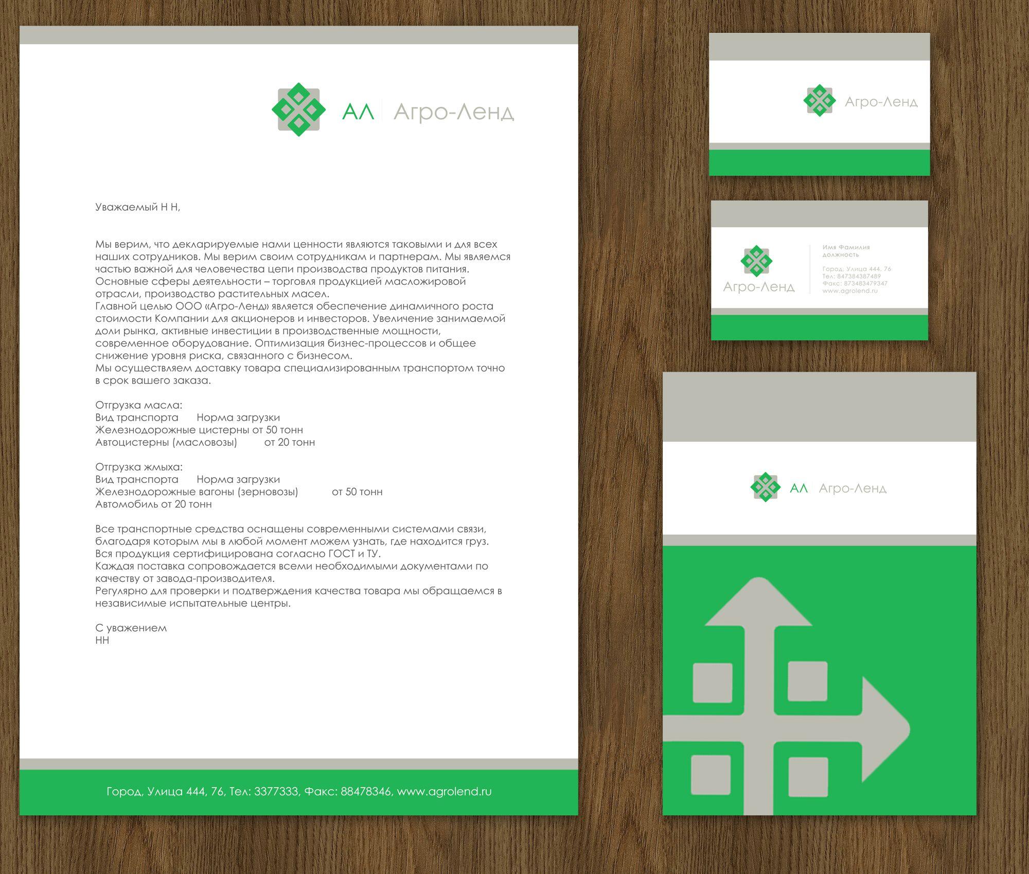 Логотип и фирменный стиль маслозавода. - дизайнер deco