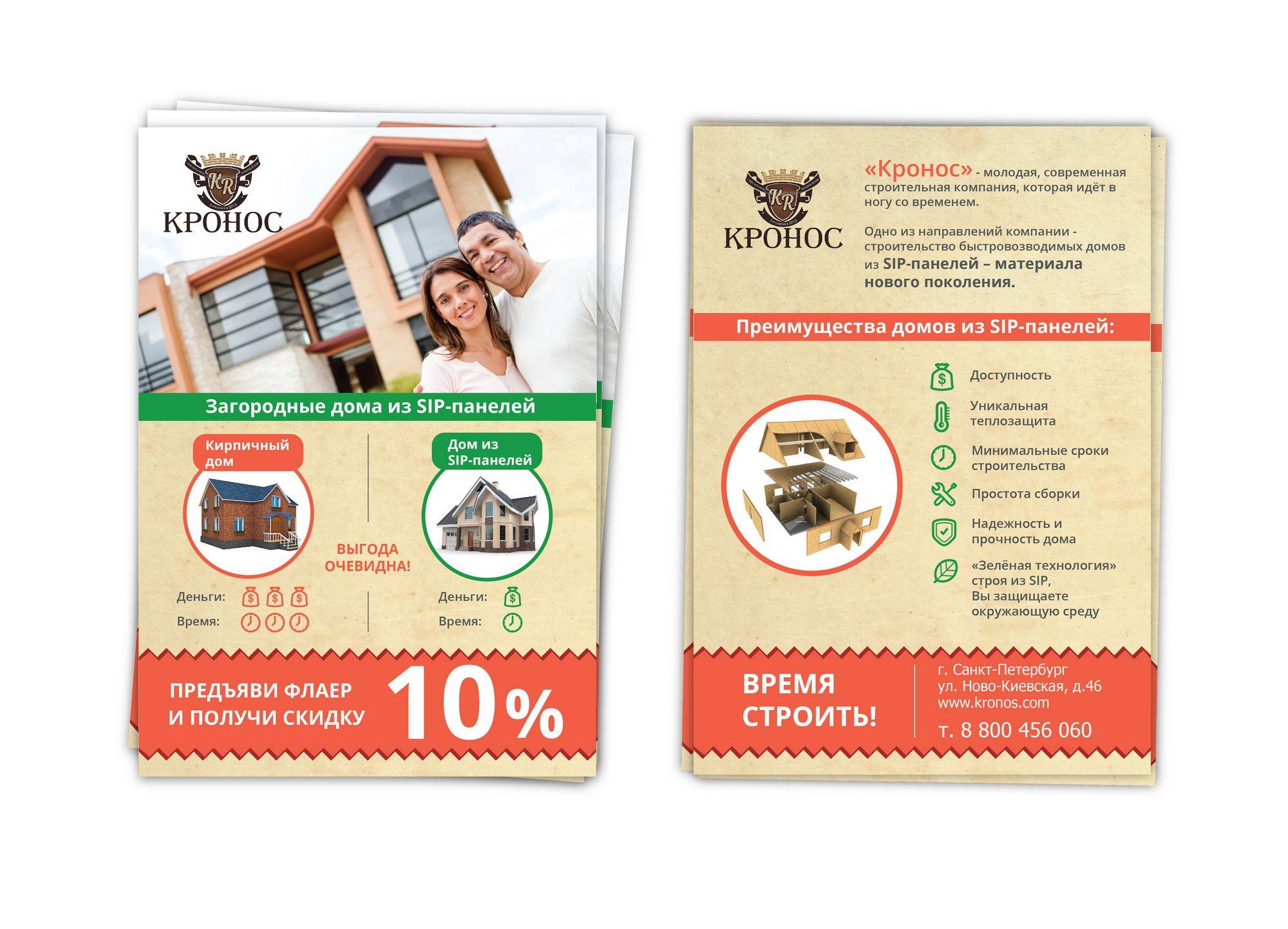 Дизайн листовки для рекламы строительной компании - дизайнер 25angel05