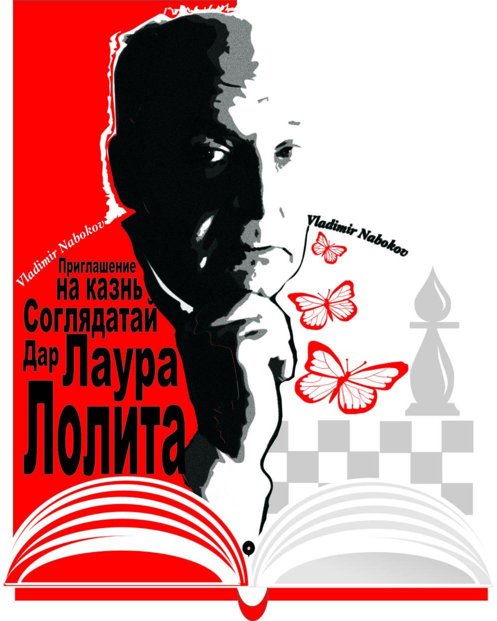 Плакат-портрет Владимира Набокова - дизайнер sergeypen