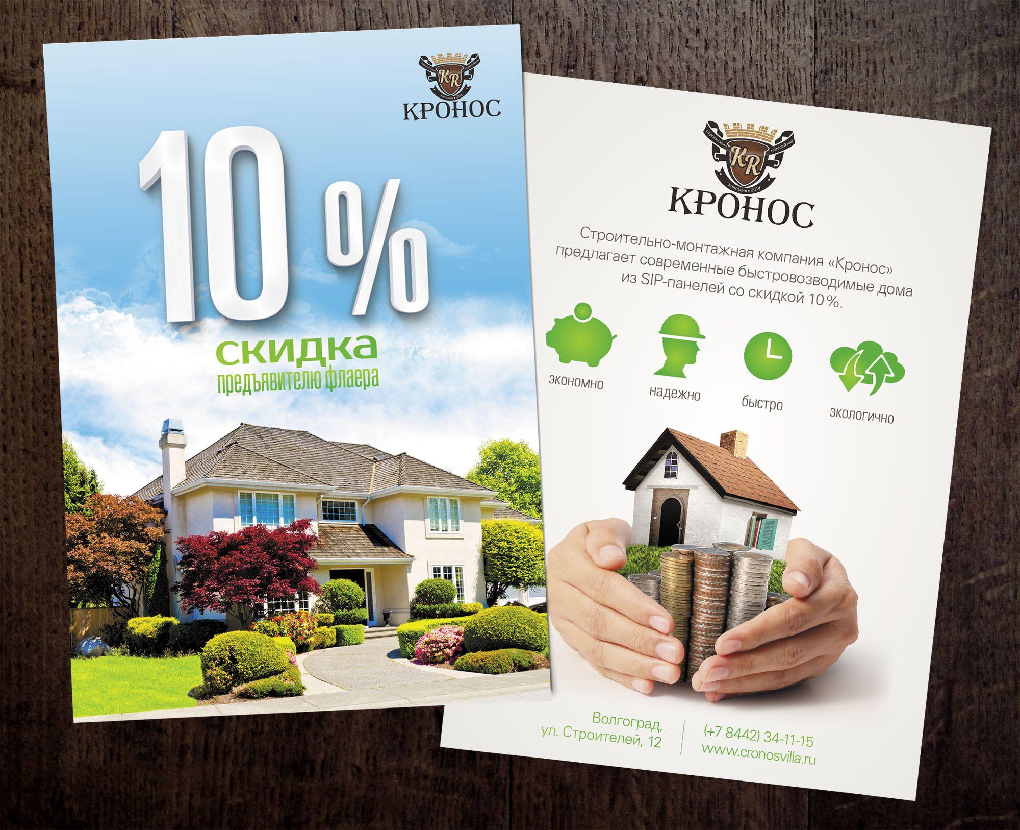 Дизайн листовки для рекламы строительной компании - дизайнер chumarkov