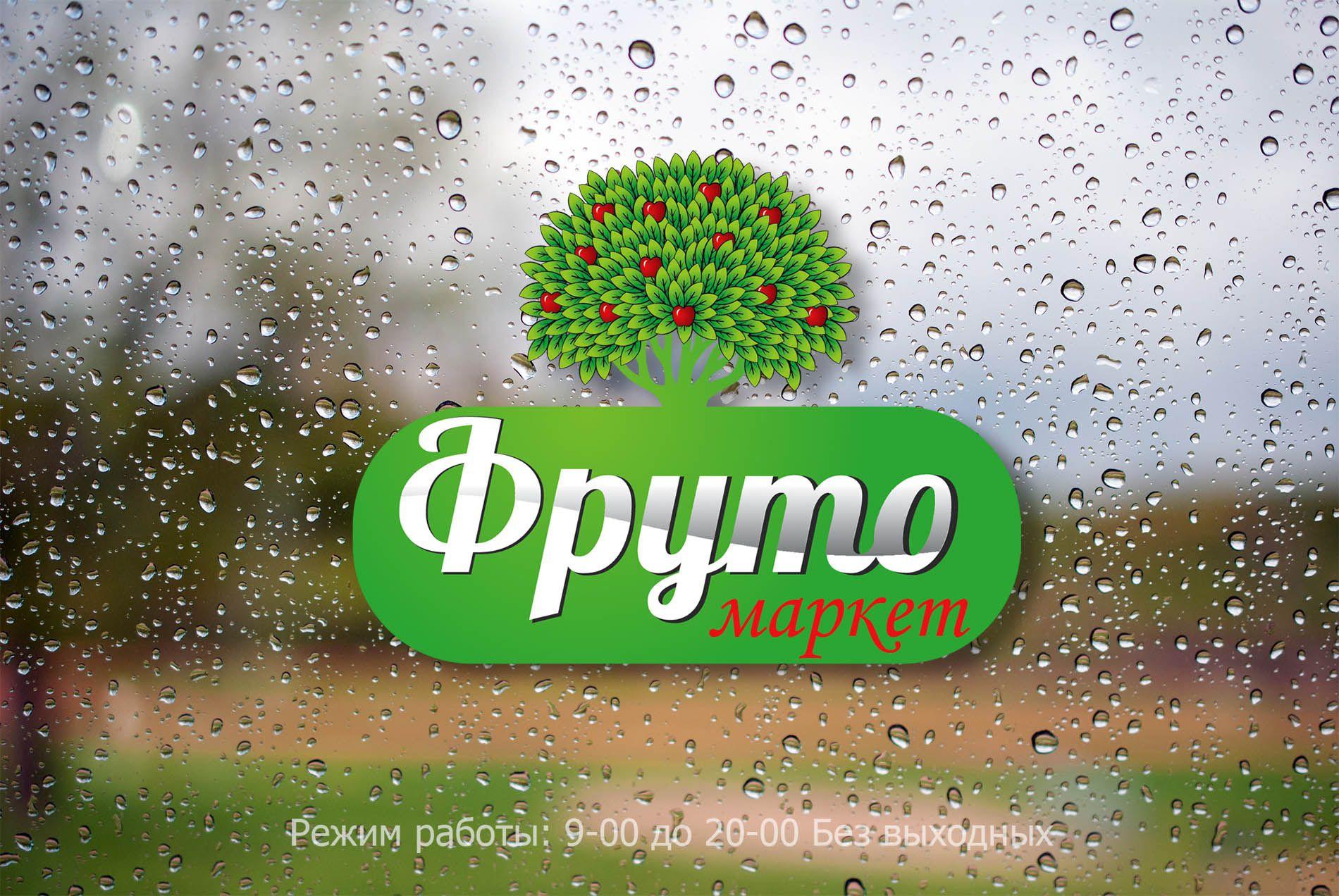 Логотип-вывеска фруктово-овощных магазинов премиум - дизайнер ohotnikof