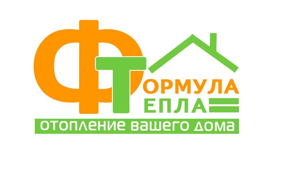 Логотип для компании Формула Тепла - дизайнер natom