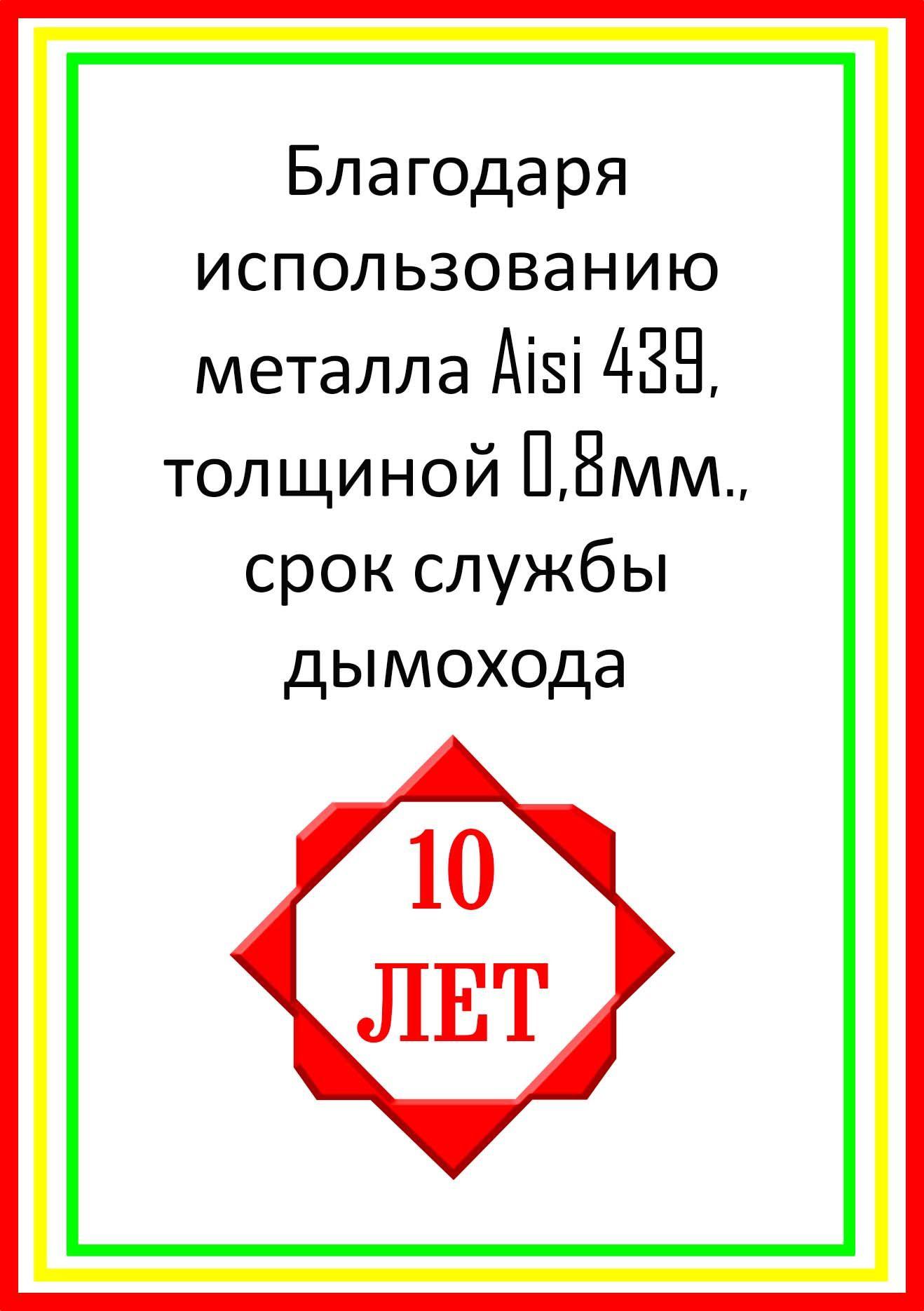 Наклейка на дымоход - дизайнер EVA23