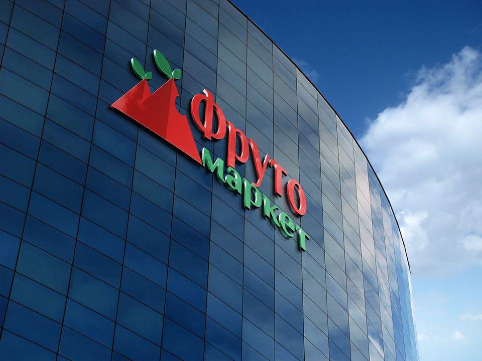 Логотип-вывеска фруктово-овощных магазинов премиум - дизайнер Advokat72
