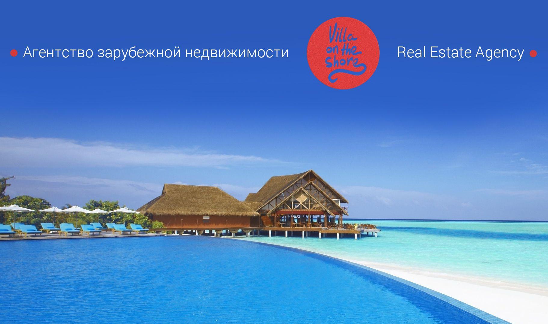 Фирстиль для агентства зарубежной недвижимости - дизайнер LavrentevVA