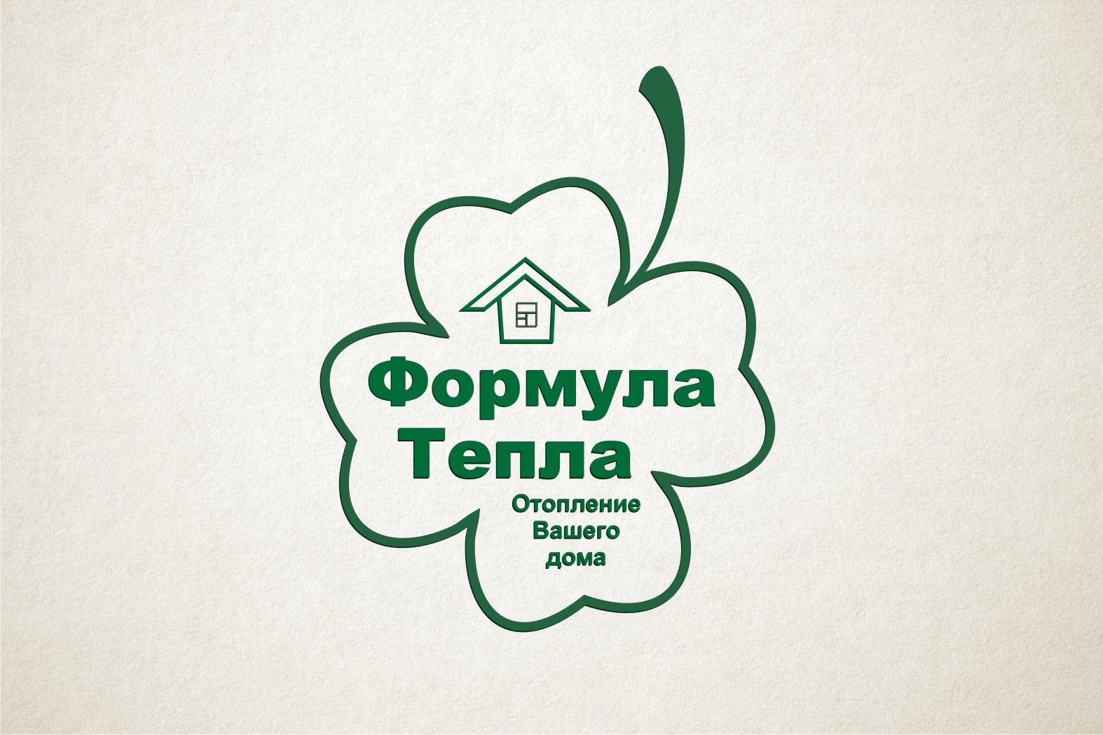 Логотип для компании Формула Тепла - дизайнер Evgenia_021