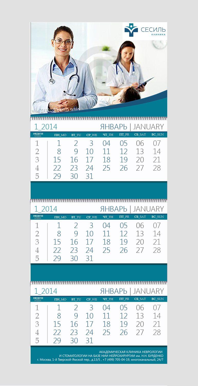 Финалисты должны нарисовать квартальный календарь! - дизайнер deco