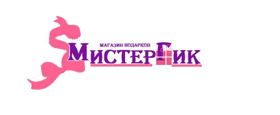 Логотип для магазина подарков - дизайнер shytnica