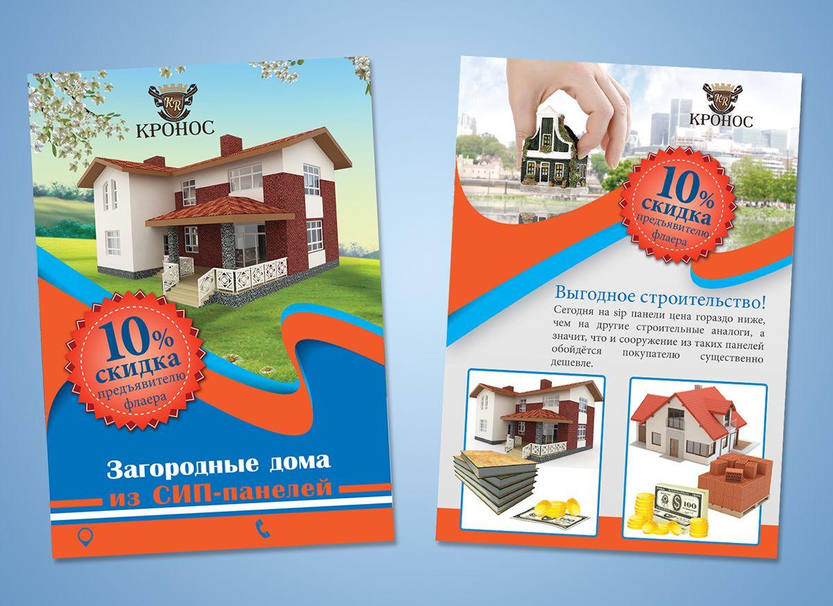 Дизайн листовки для рекламы строительной компании - дизайнер kudrilona