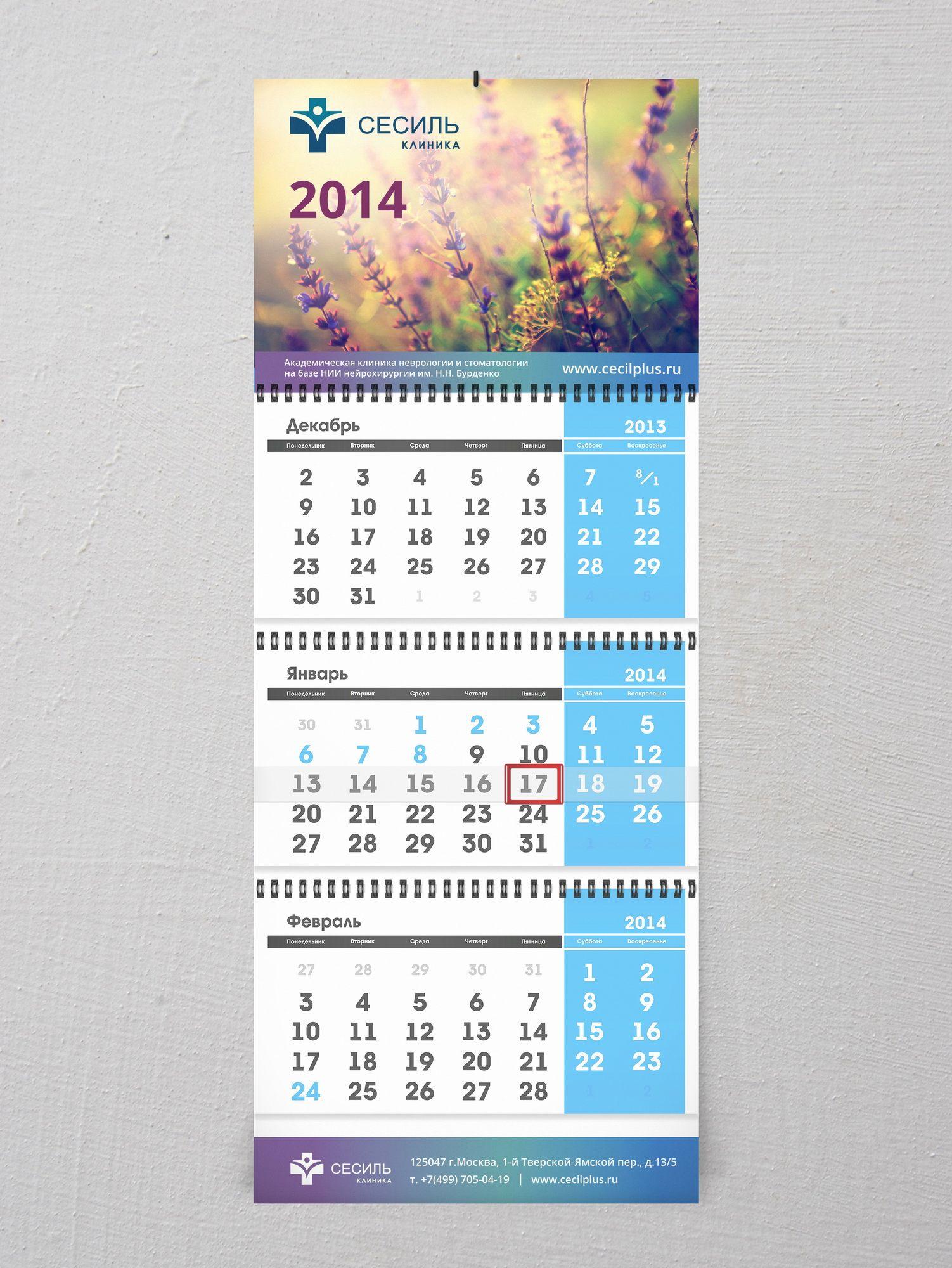 Финалисты должны нарисовать квартальный календарь! - дизайнер 25angel05