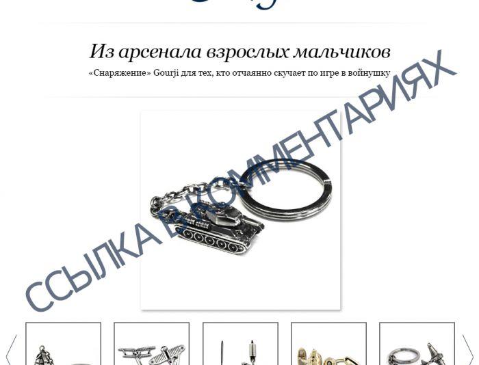 Дизайн лендинга для бренда Gourji - дизайнер Trinity_Vincent