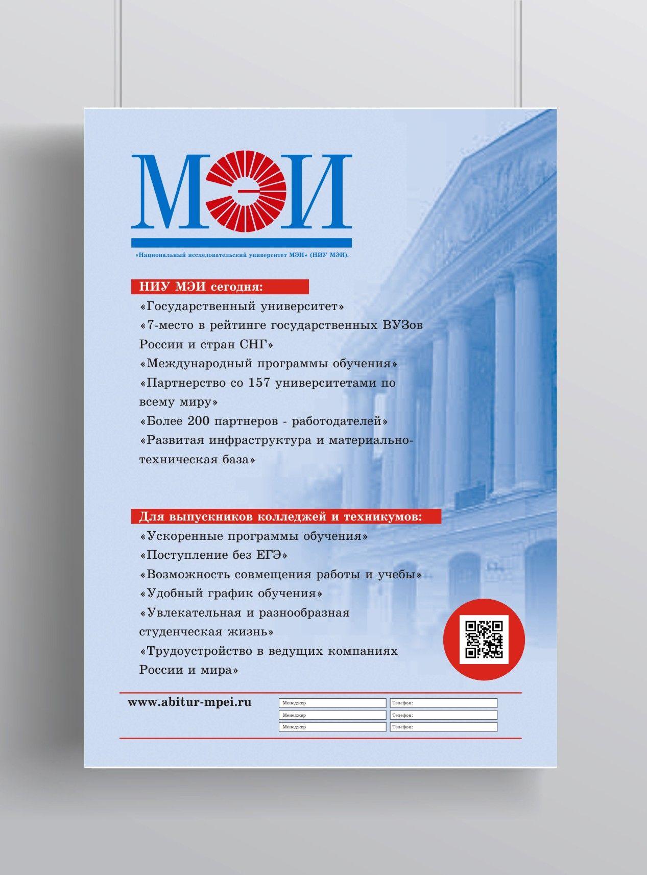 Рекламный плакат (формат A1 и А2) - дизайнер arank