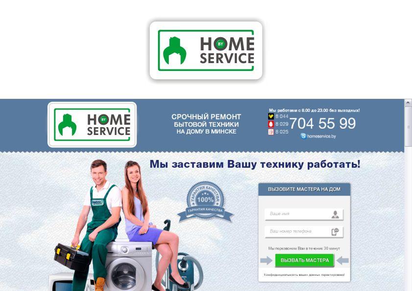 Логотип для компании HomeService - дизайнер Yak84