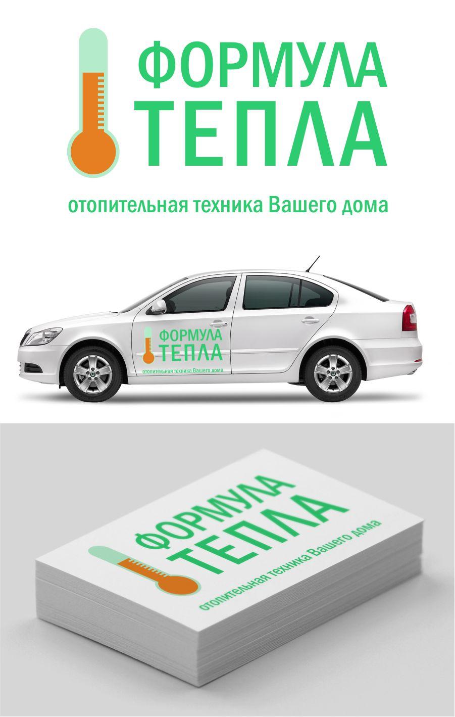 Логотип для компании Формула Тепла - дизайнер egrgad