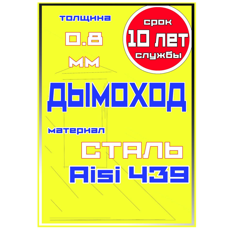 Наклейка на дымоход - дизайнер vanakim