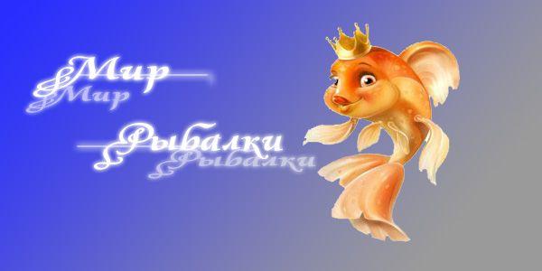 Логотип рыболовного магазина - дизайнер lp1311201
