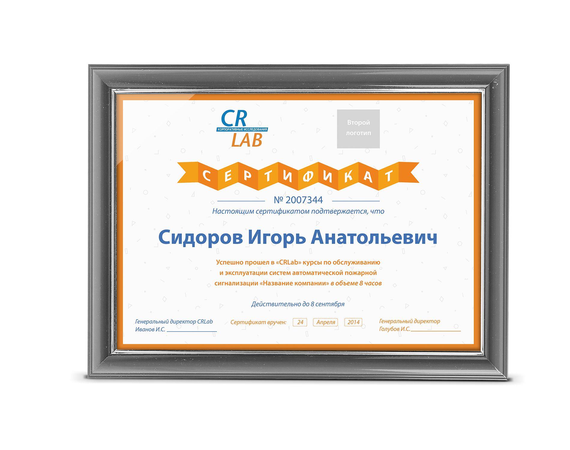Дизайн сертификата\диплома\грамоты - дизайнер Lyuba13