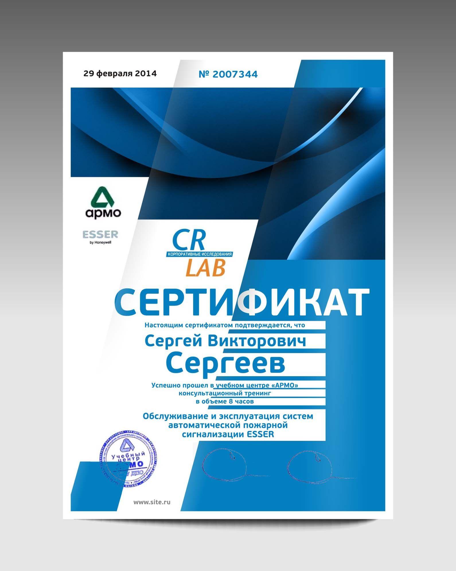 Дизайн сертификата\диплома\грамоты - дизайнер arank