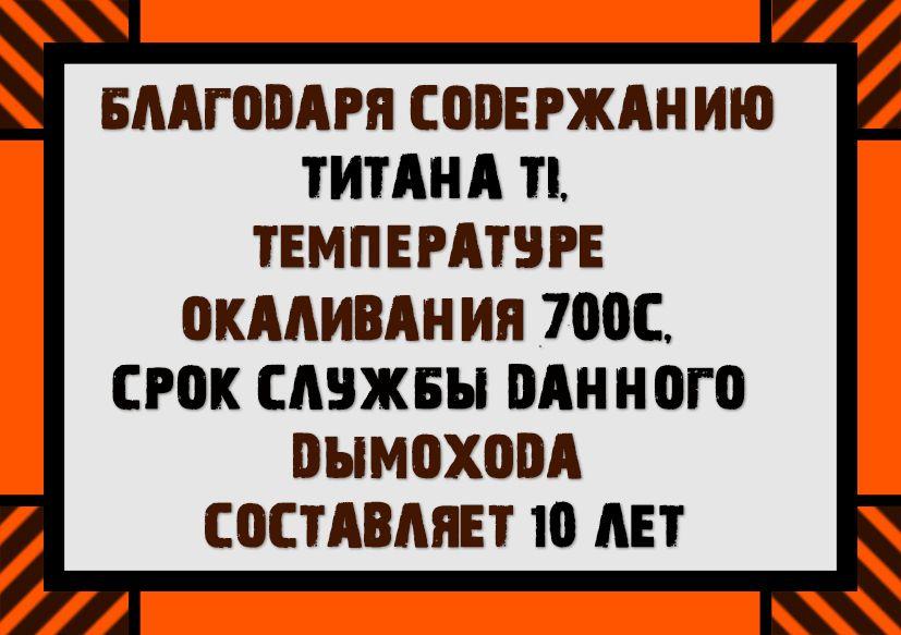 Наклейка на дымоход - дизайнер OliaDemina