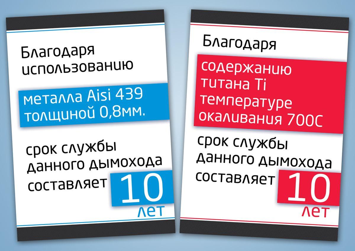 Наклейка на дымоход - дизайнер kudrilona