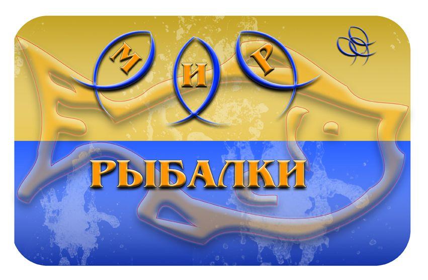 Логотип рыболовного магазина - дизайнер Umka_Klan_Z