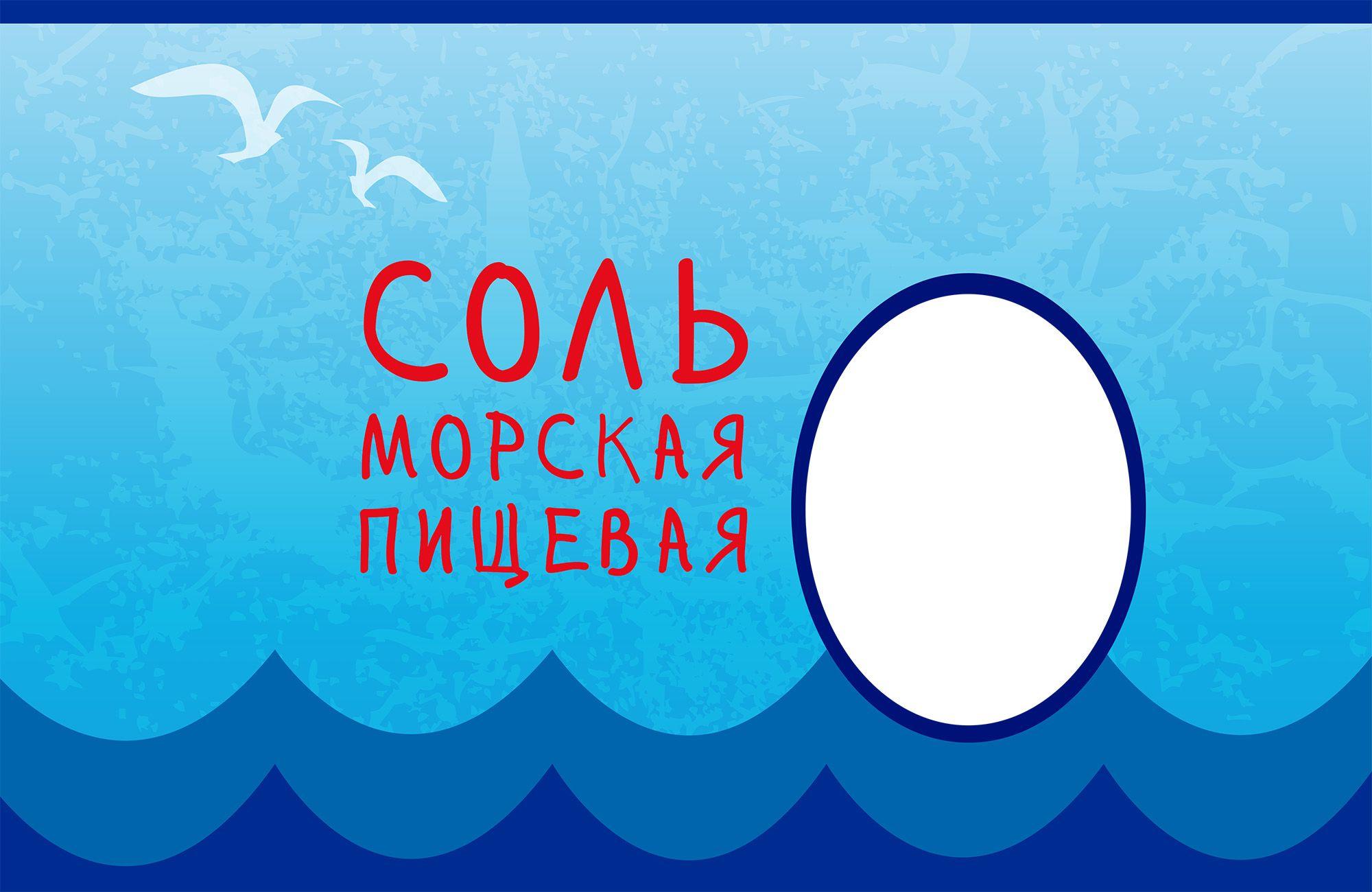 Дизайн этикетки для соли пищевой морской  - дизайнер Lilipysi4ek