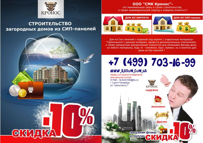 Дизайн листовки для рекламы строительной компании - дизайнер diana-ls_di