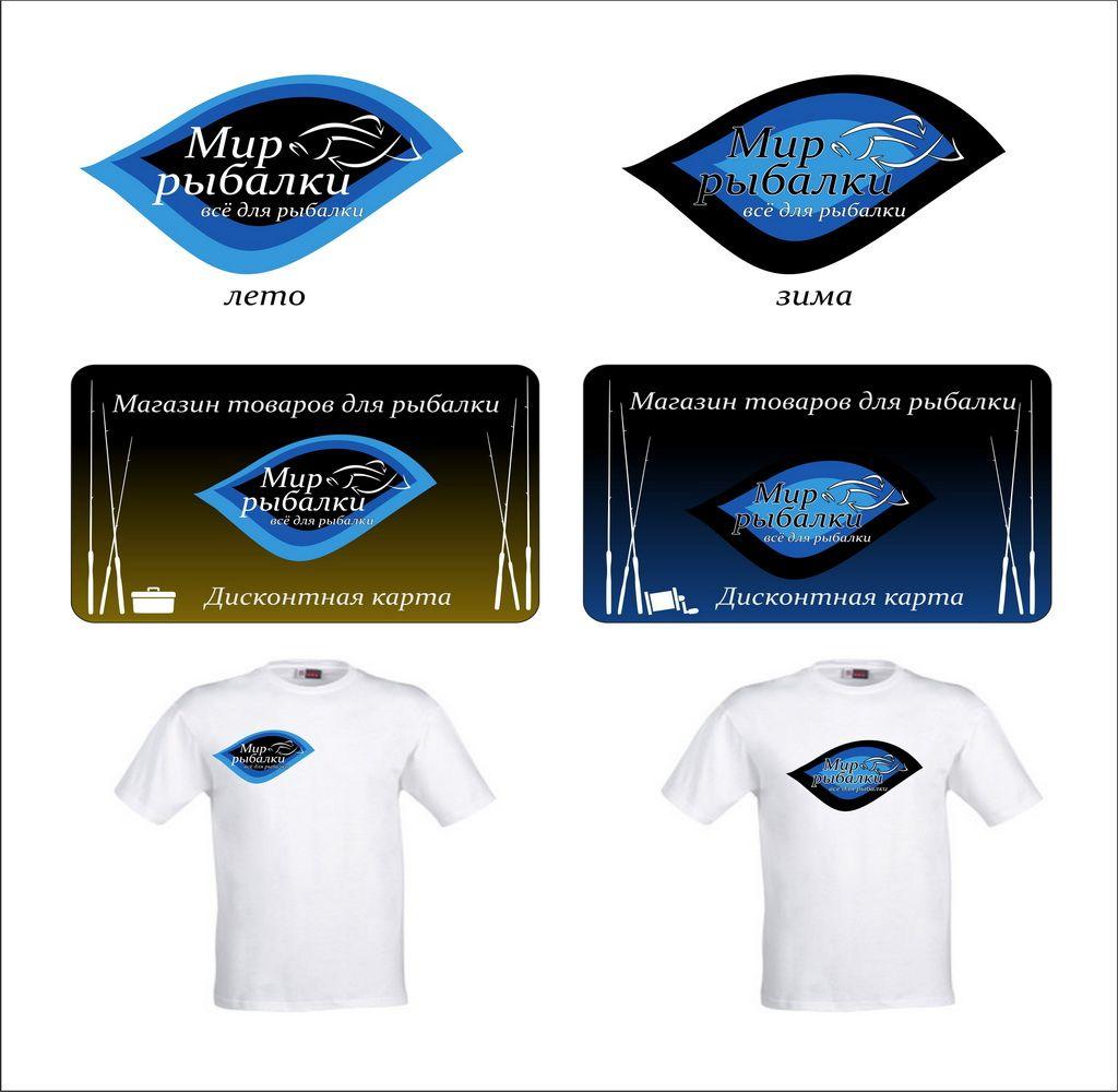 Логотип рыболовного магазина - дизайнер Ekaterina2306