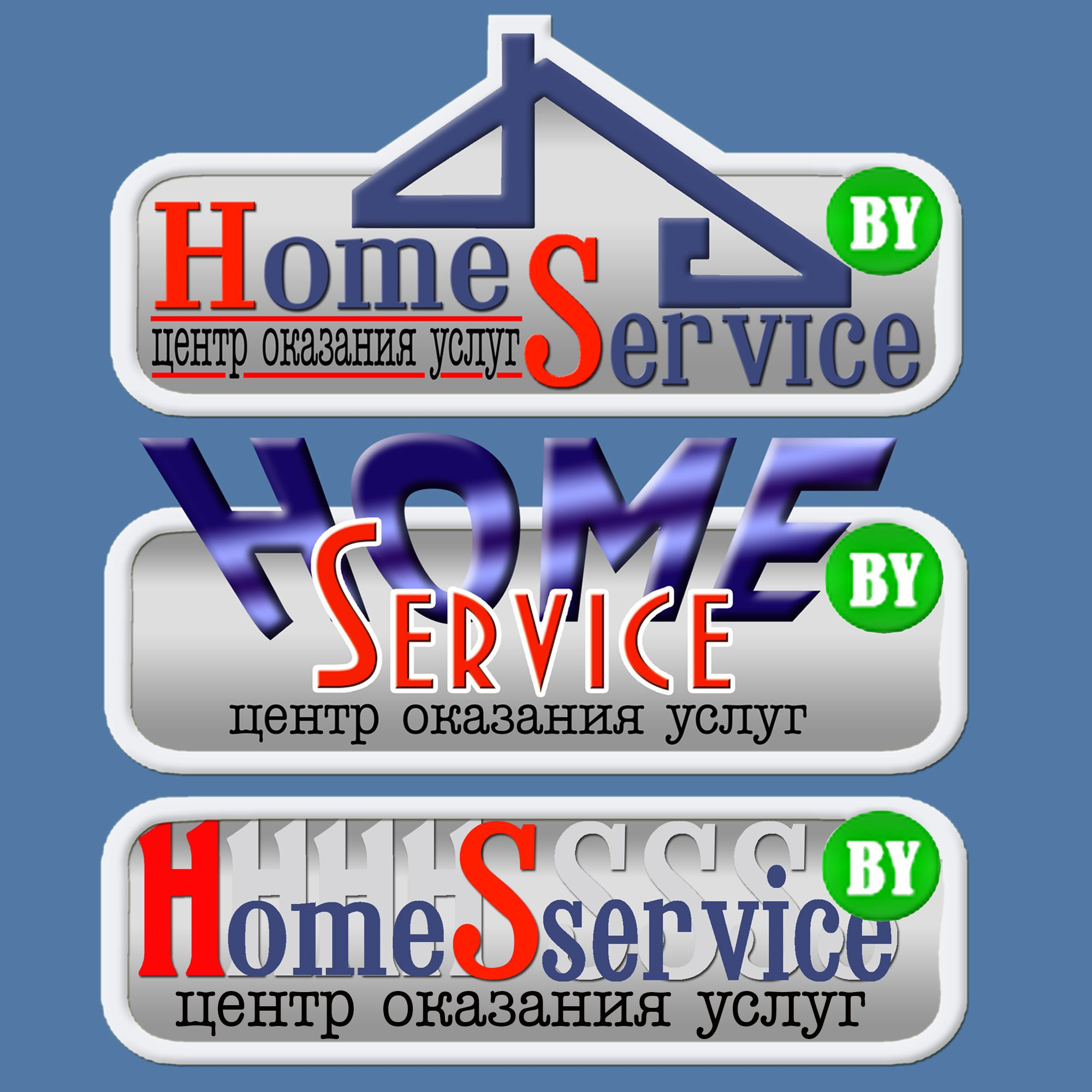Логотип для компании HomeService - дизайнер atmannn