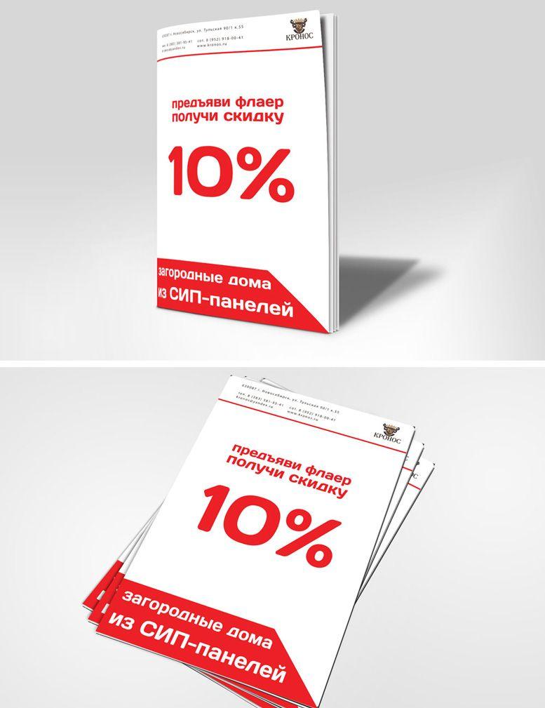 Дизайн листовки для рекламы строительной компании - дизайнер GreenRed