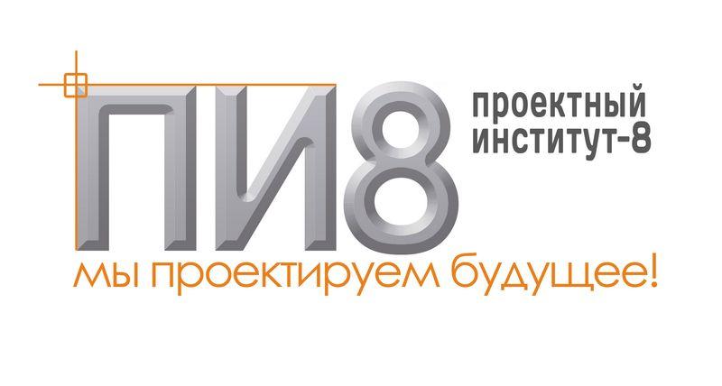 Фирменный стиль для Проектного института - 8 - дизайнер kreonixx