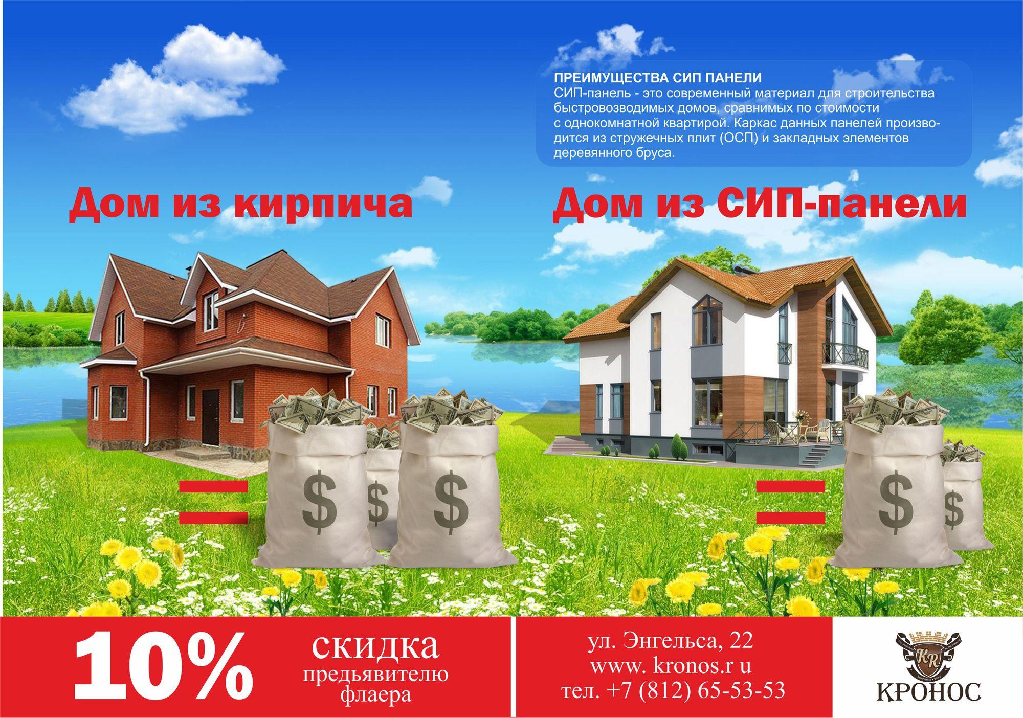 Дизайн листовки для рекламы строительной компании - дизайнер RIA85