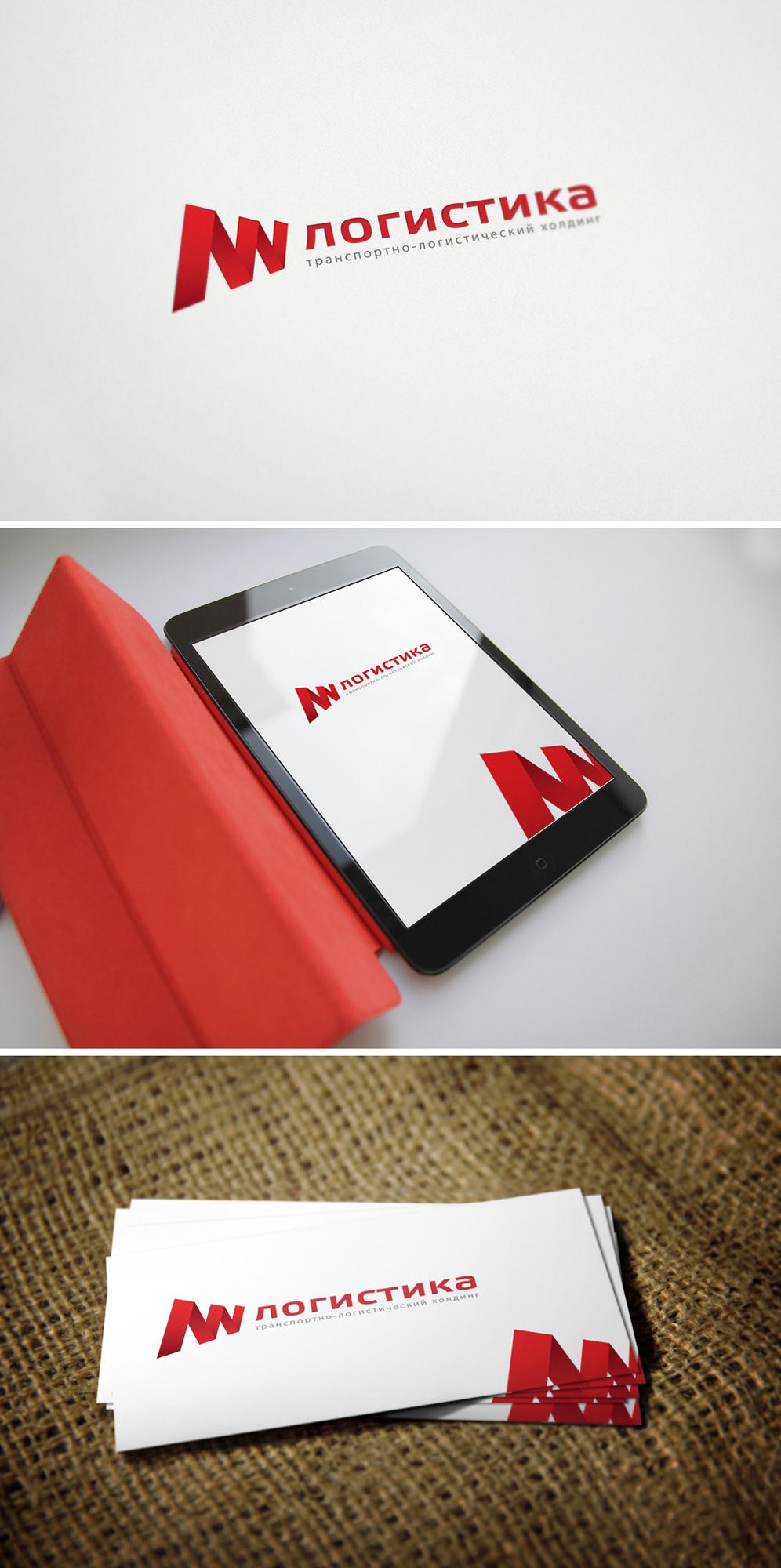 Разработка лого и фирстиля для компании Логистика - дизайнер GreenRed