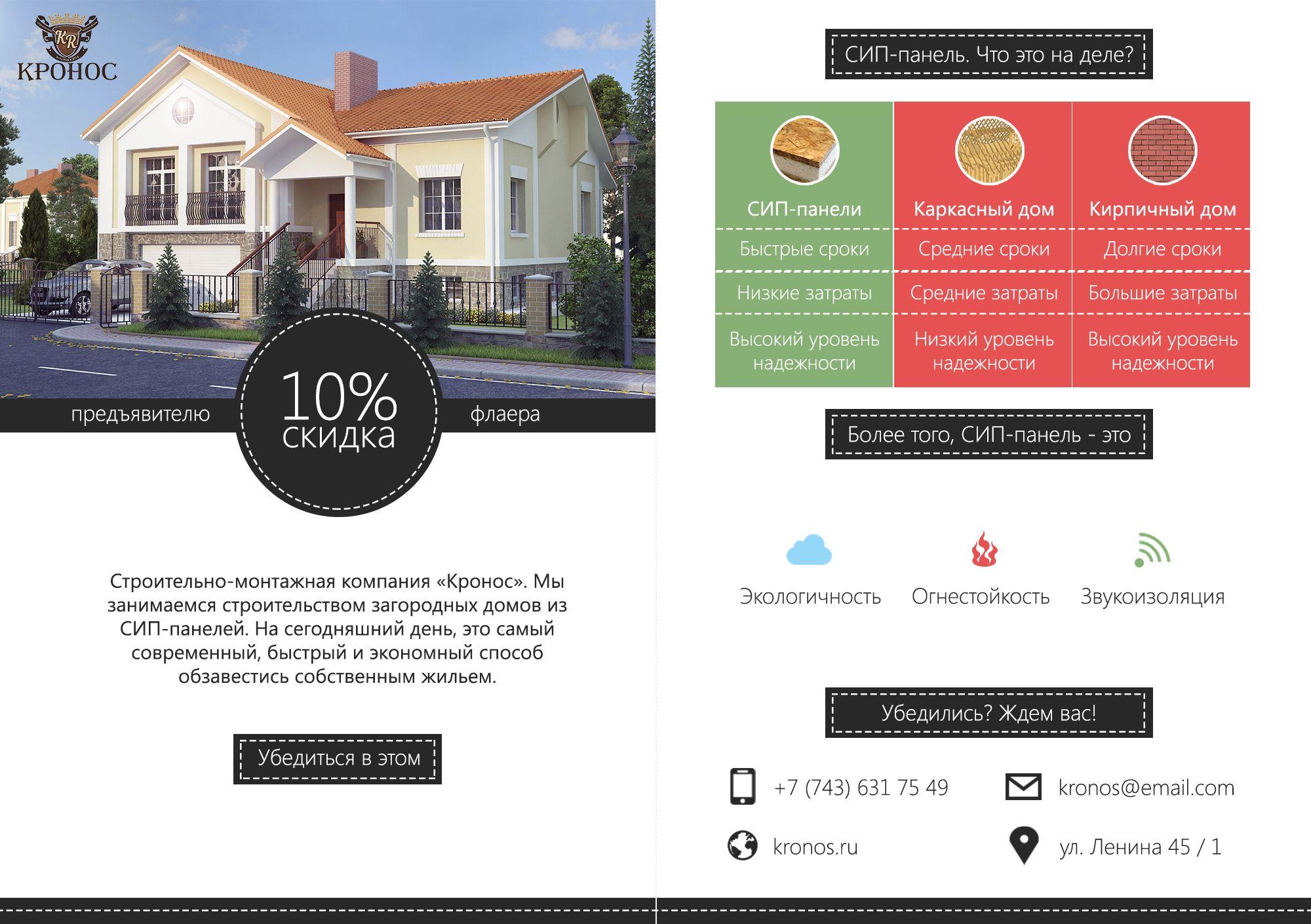 Дизайн листовки для рекламы строительной компании - дизайнер Skotchev