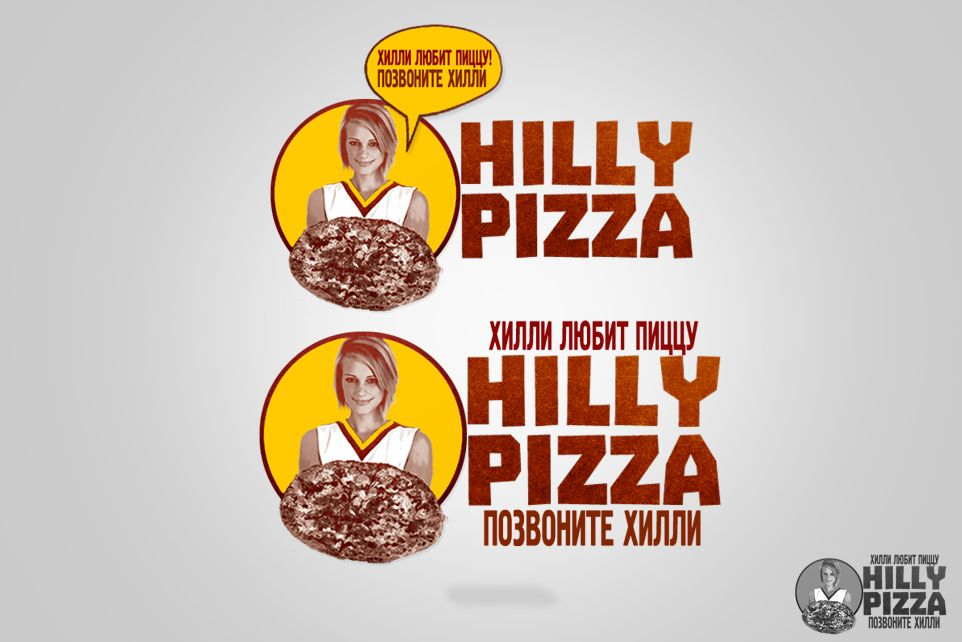 Доставка пиццы Хилли пицца\HILLY PIZZA - дизайнер milkdrov