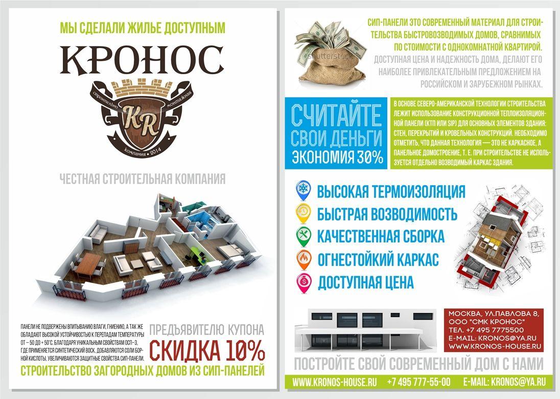 Дизайн листовки для рекламы строительной компании - дизайнер StasHerz