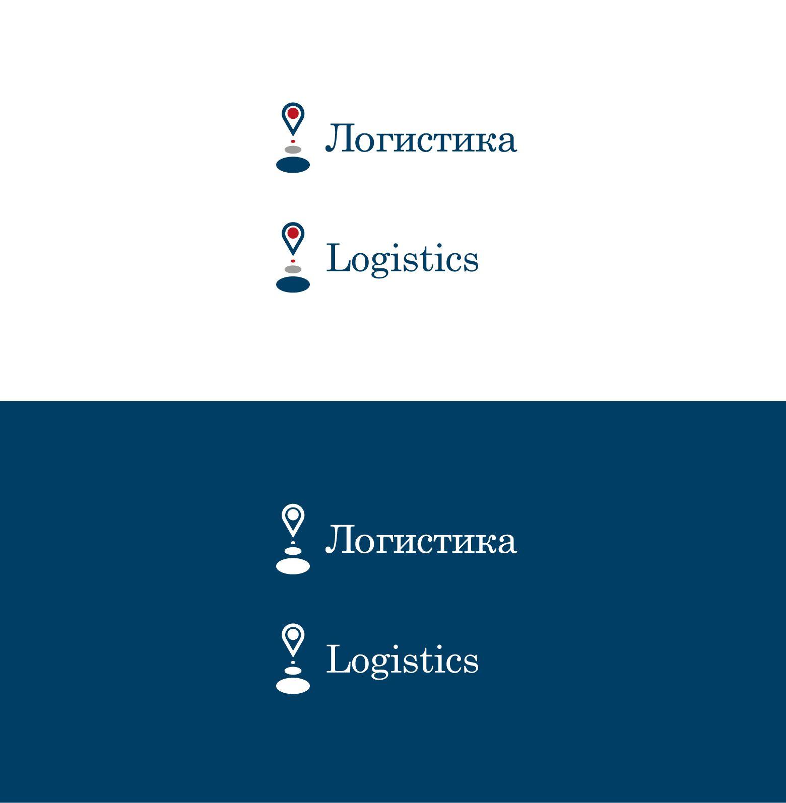 Разработка лого и фирстиля для компании Логистика - дизайнер tumoxasan