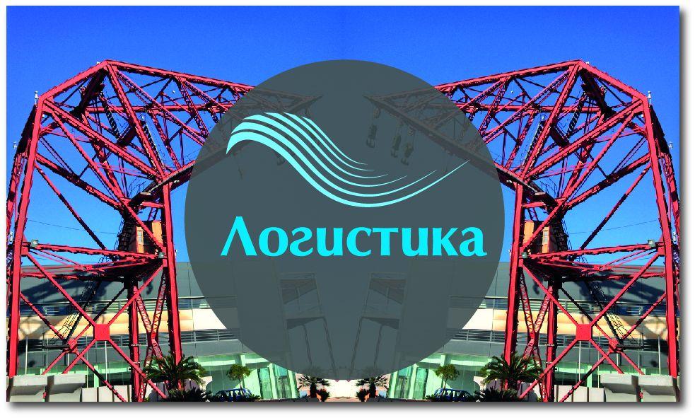 Разработка лого и фирстиля для компании Логистика - дизайнер montenegro2014