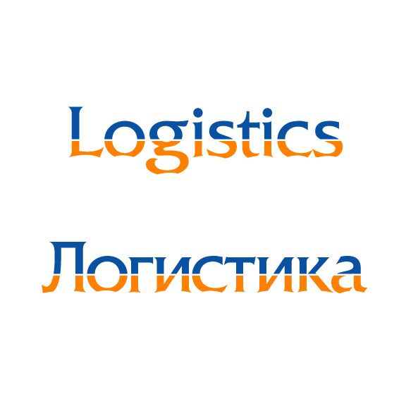 Разработка лого и фирстиля для компании Логистика - дизайнер zhutol