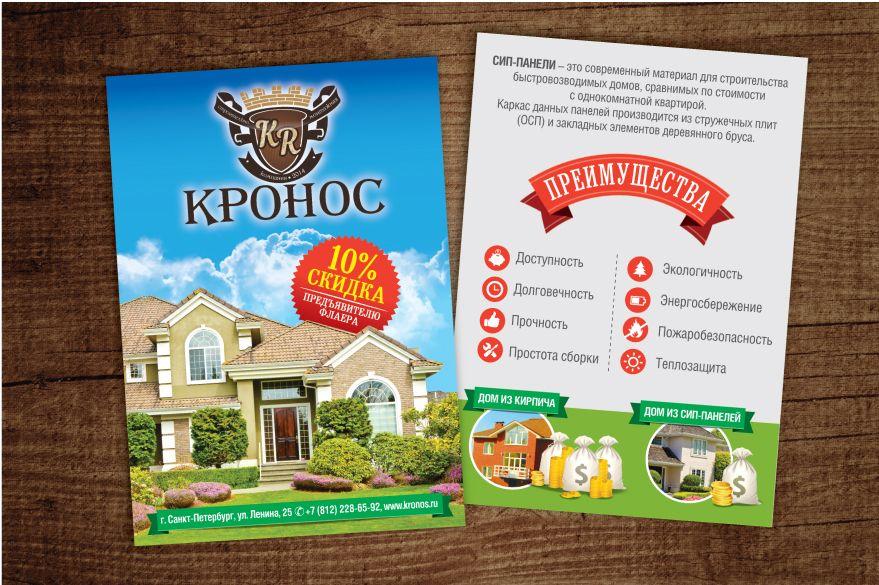 Дизайн листовки для рекламы строительной компании - дизайнер 507134