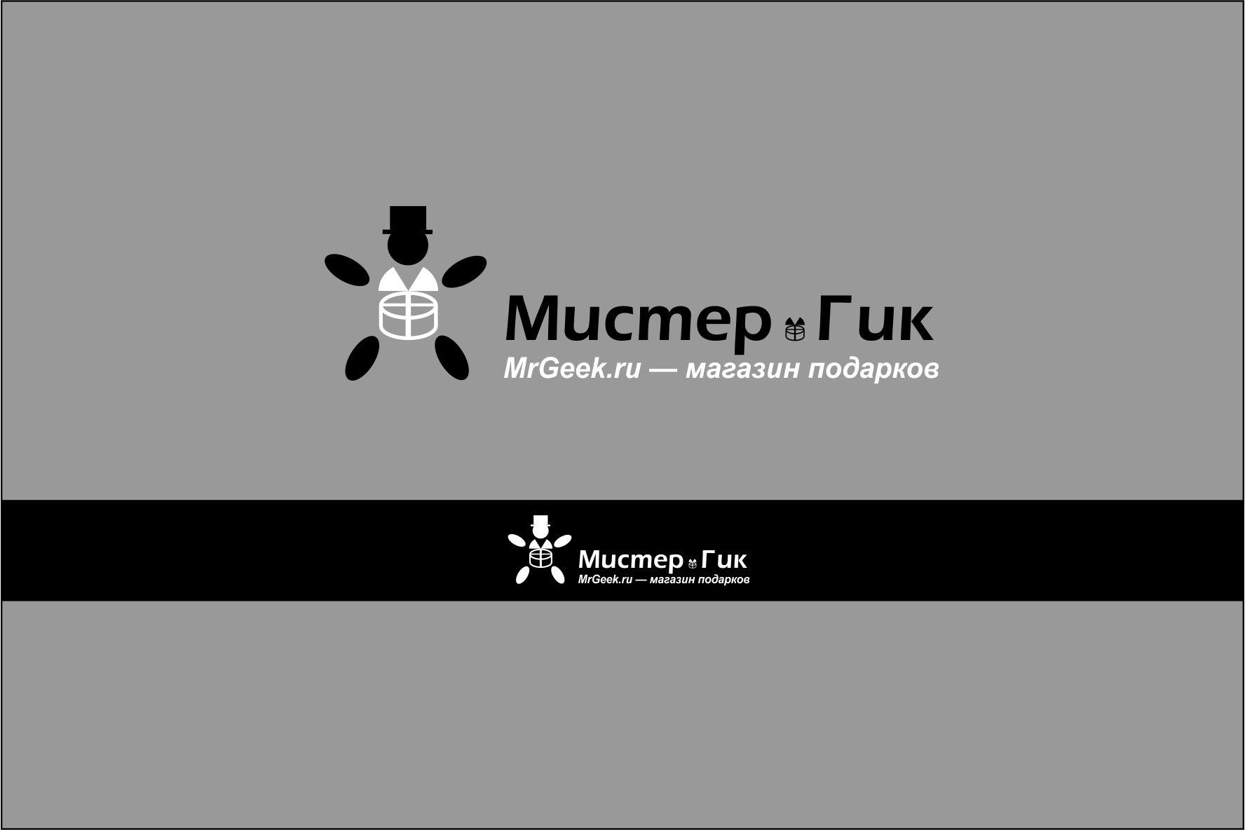 Логотип для магазина подарков - дизайнер AlexZab