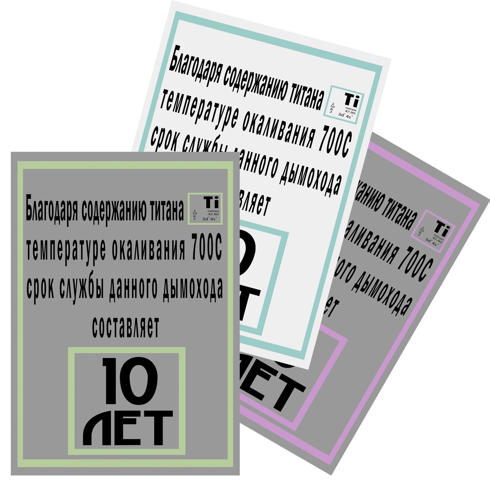 Наклейка на дымоход - дизайнер velo