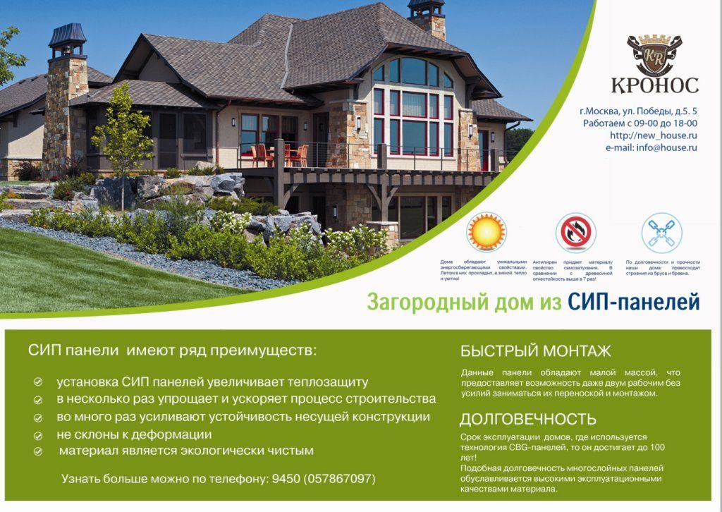 Дизайн листовки для рекламы строительной компании - дизайнер Keroberas