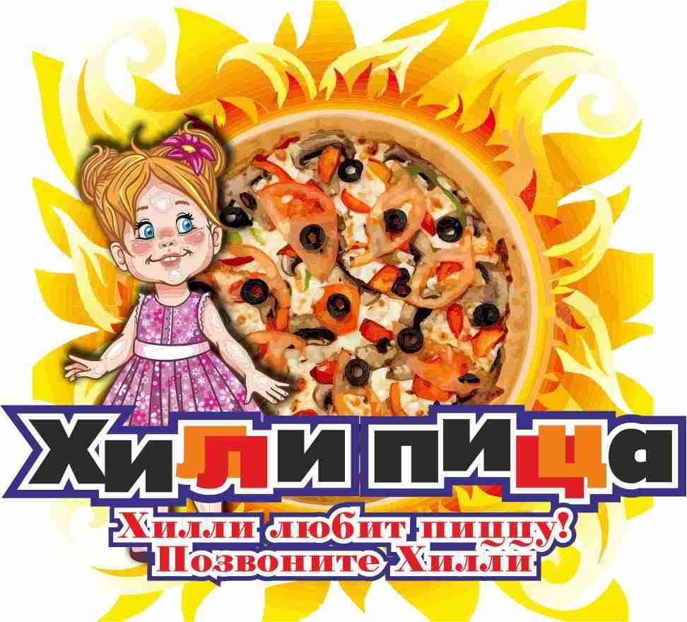 Доставка пиццы Хилли пицца\HILLY PIZZA - дизайнер norma-art