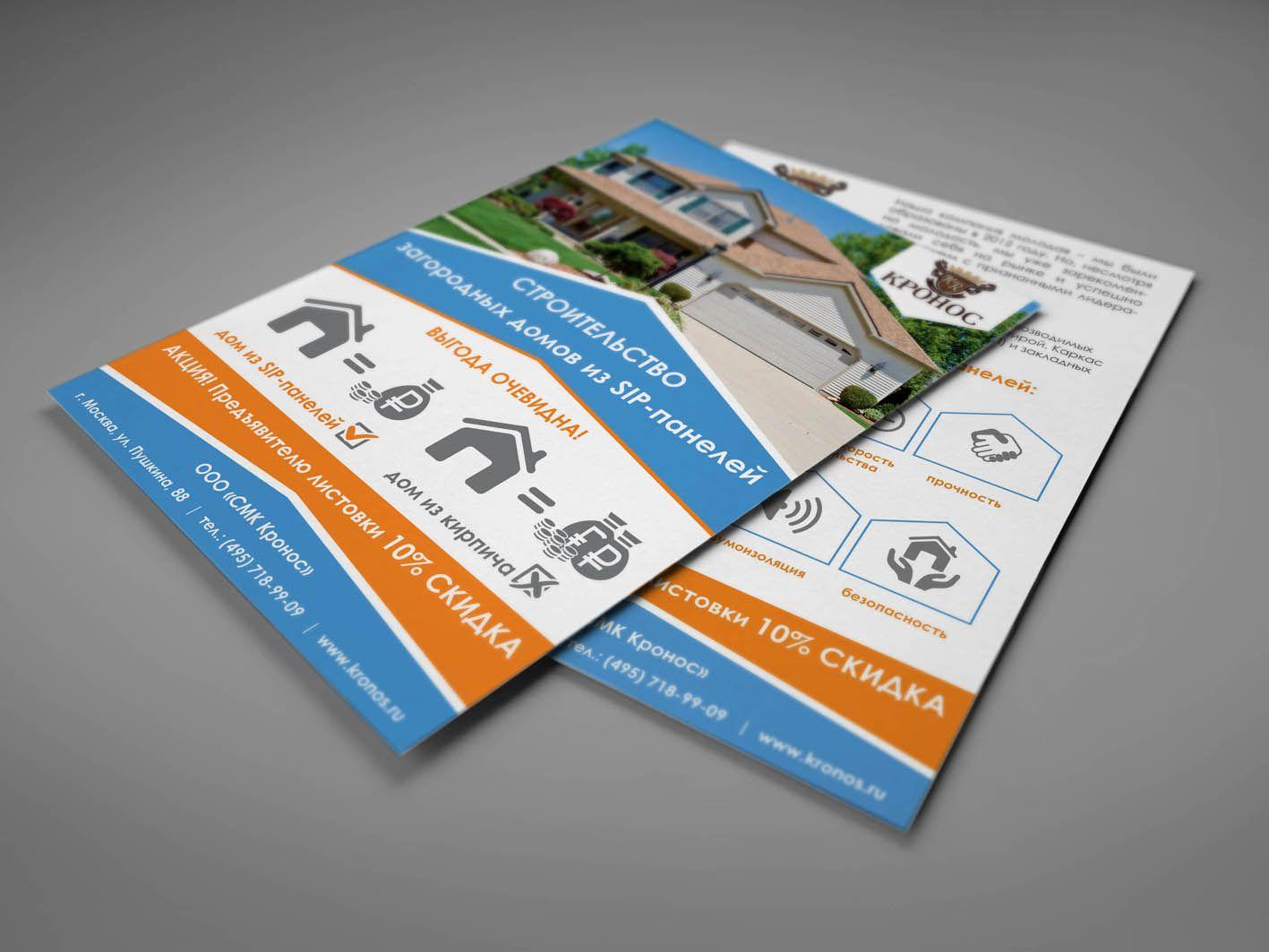 Дизайн листовки для рекламы строительной компании - дизайнер Pro-Olga