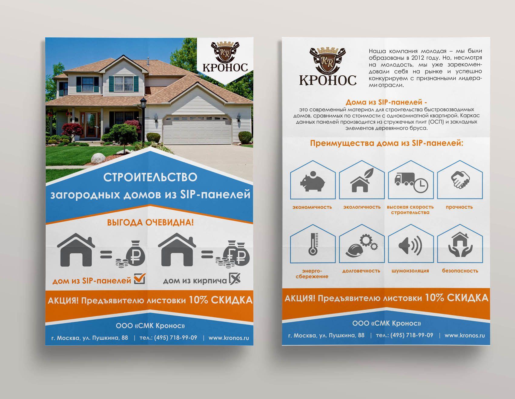 Дизайн листовки для рекламы строительной компании - работа ... Листовка Дизайн