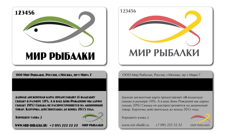 Логотип рыболовного магазина - дизайнер montenegro2014